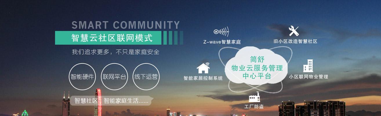 物业云服务管理中心平台
