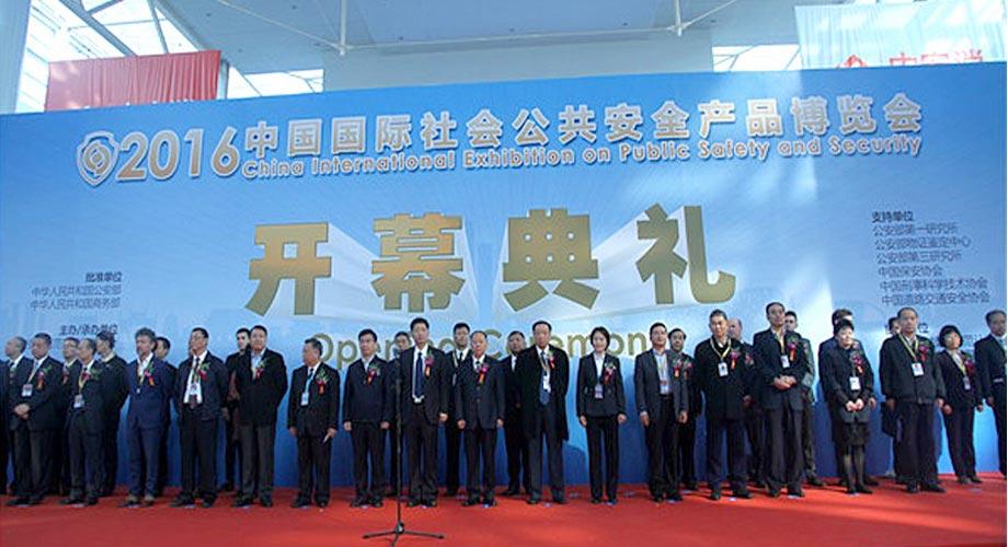 北京安博会