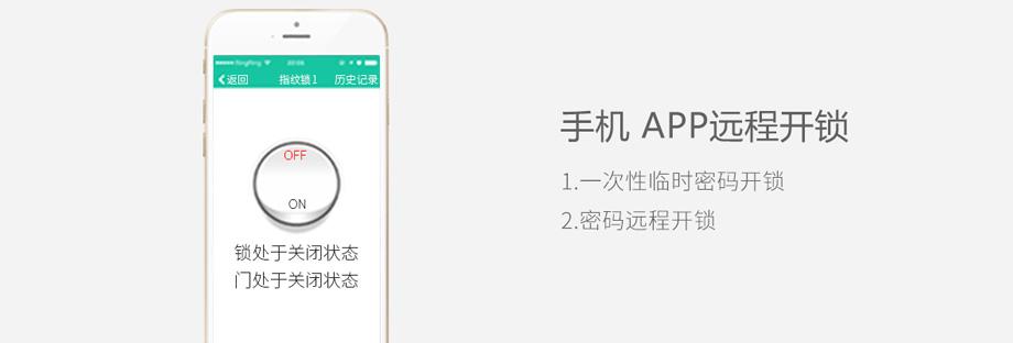 智能锁手机APP远程开锁