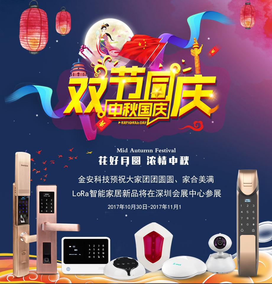 深圳市金安科技