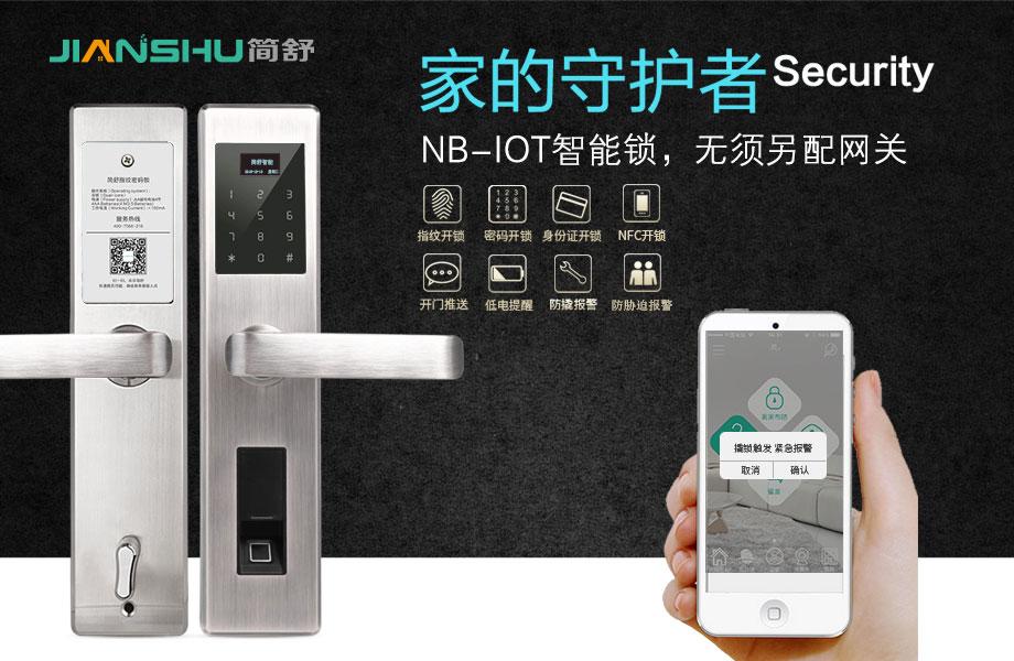 NB-IOT智能锁