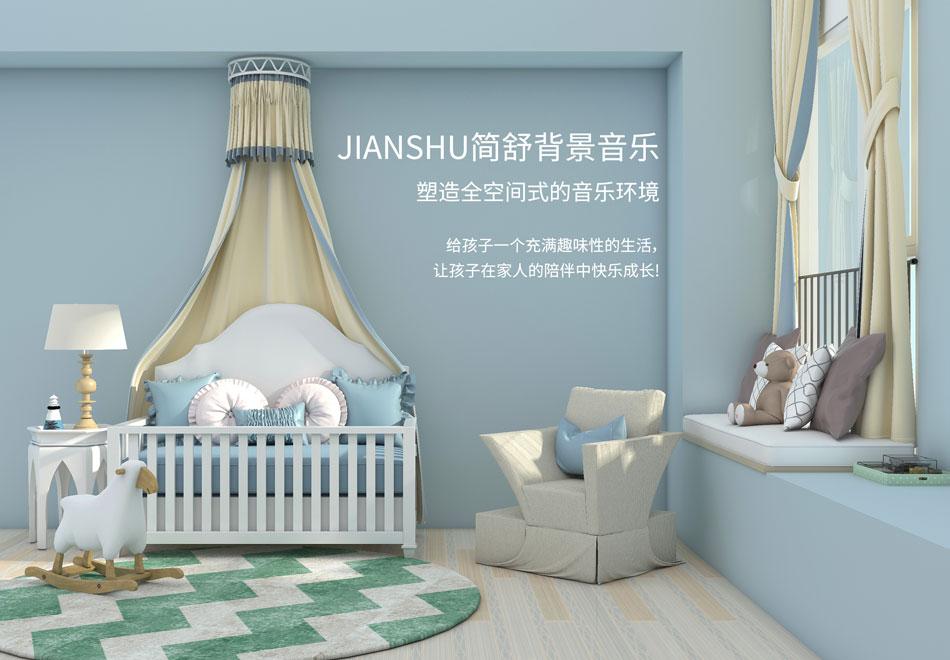 JIANSHU简舒背景音乐系统
