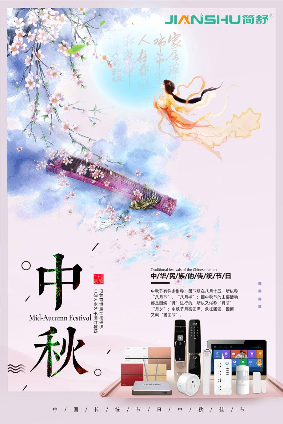 中秋节放假