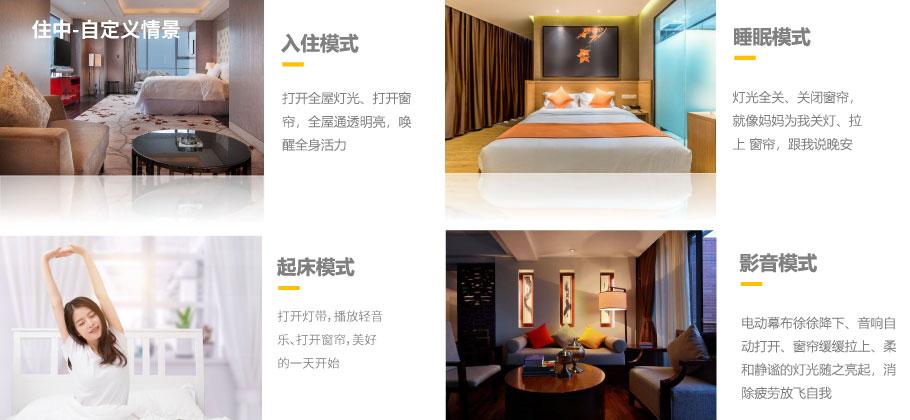 酒店智能化