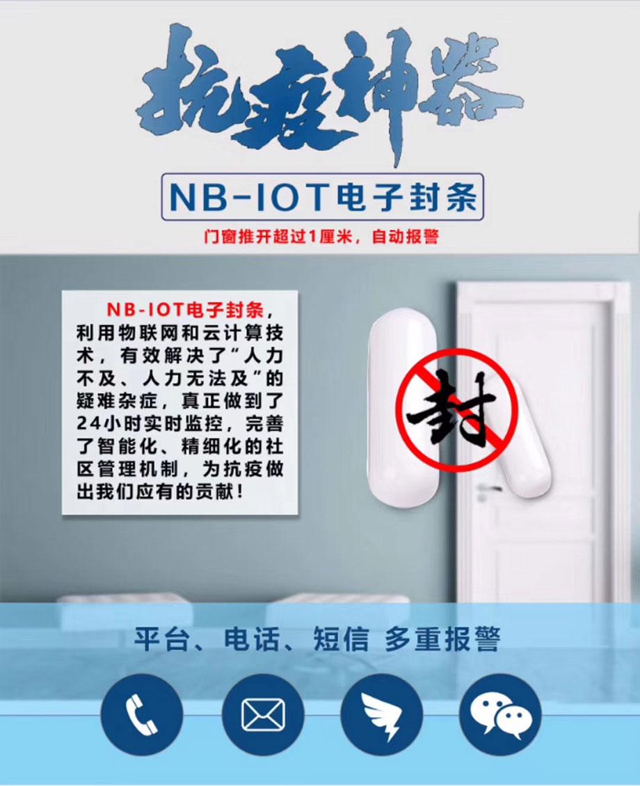 NB-IOT门磁