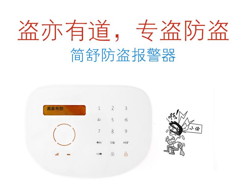 GSM报警器